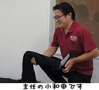 主任の小和田です